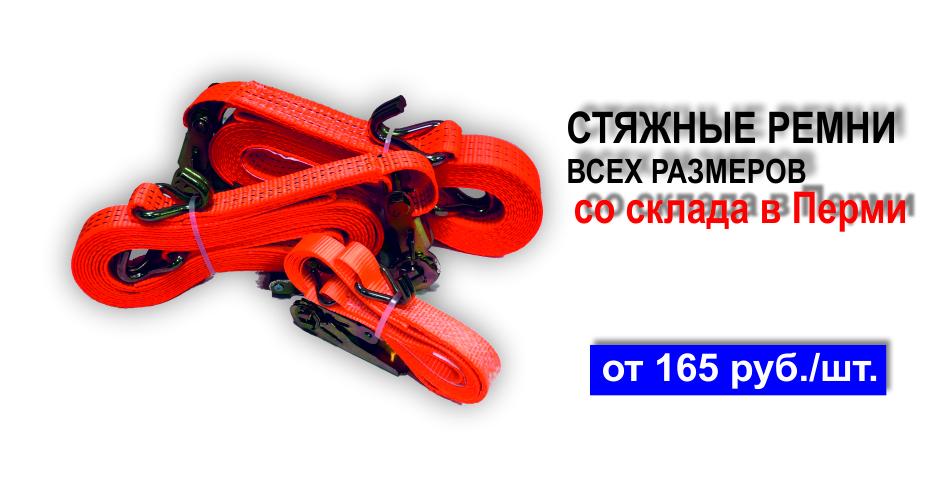 Styazhnye-remni-KANATEK
