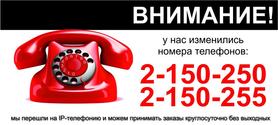 KANATEK-smena-telefonov
